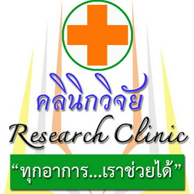 Research Clinic